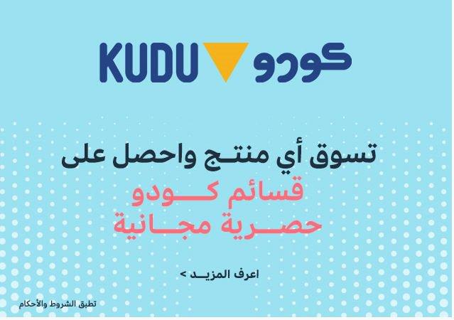 souq.com الجمعه البيضاء عرض كودو 2019